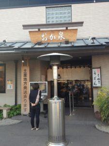 2013 0419 讃岐うどん003