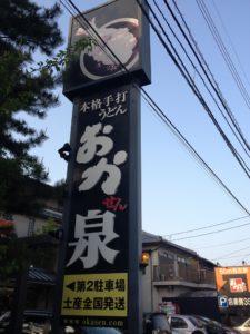 2013 0419 讃岐うどん002